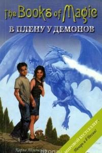 Книги магии - 5. В плену у демонов