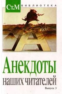 Анекдоты наших читателей. Выпуск 3