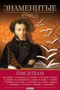 Знаменитые писатели