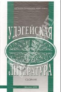 Удэгейская литература. Материалы и исследования. Сборник