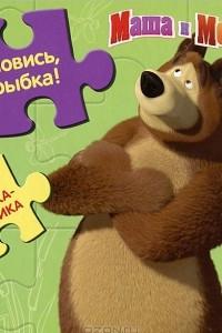 Ловись, рыбка! Маша и Медведь. Книжка-мозаика