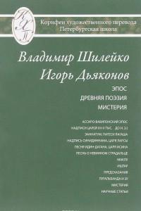Избранные переводы. Эпос. Древняя поэзия. Мистерия