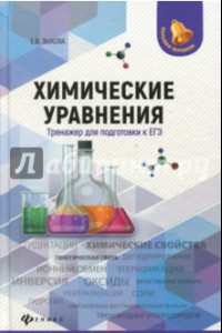 Химические уравнения. Тренажер для подготовки к ЕГЭ