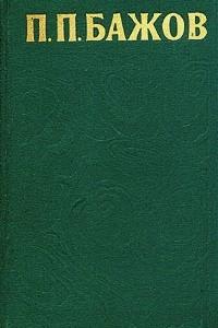 П. П. Бажов. Сочинения в трех томах. Том 3