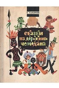 Сказки из дорожного чемодана