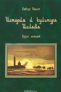 История и культура ислама. Курс лекций