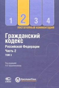 Постатейный комментарий к Гражданскому кодексу Российской Федерации. Часть 2. В 3 томах. Том 3