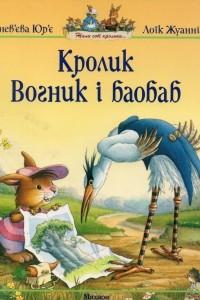 Кролик Вогник і баобаб