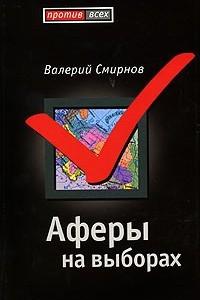 Аферы на выборах