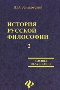 История русской философии. В 2 томах. Том 2