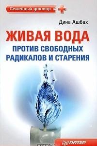 Живая вода против свободных радикалов и старения