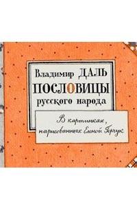 Пословицы русского народа в картинках, нарисованных Еленой Герчук
