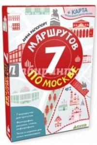 7 маршрутов по Москве