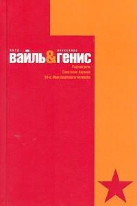Родная речь. Советское барокко. 60-е. Мир советского человека. В 2 томах. Том 1
