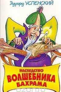 Наследство Волшебника Бахрама