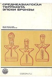Среднеазиатская терракота эпохи бронзы