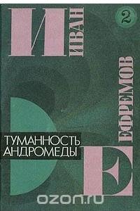Иван Ефремов. В пяти книгах. Книга 2. Туманность Андромеды