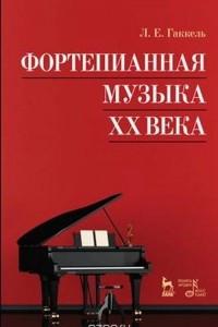Фортепианная музыка XX века. Учебное пособие