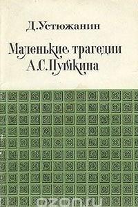 Маленькие трагедии А. С. Пушкина