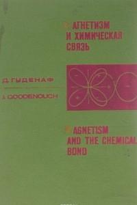 Магнетизм и химическая связь