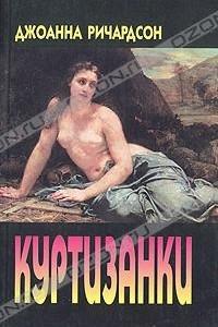 Куртизанки