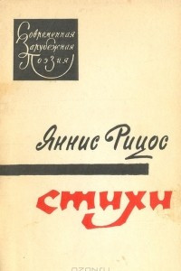 Яннис Рицос. Стихи