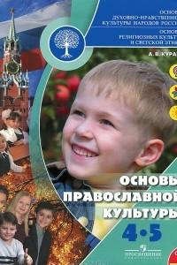Основы православной культуры. 4-5 класс