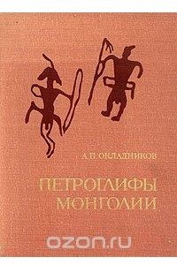 Петроглифы Монголии