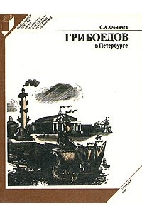 Грибоедов в Петербурге