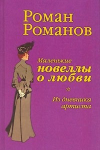 Маленькие новеллы о любви. Из дневника артиста