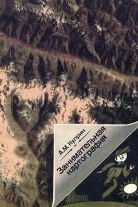 Занимательная картография