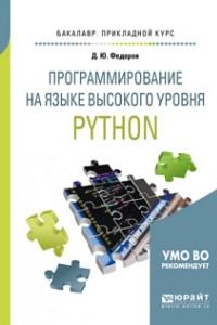 Программирование на языке высокого уровня python. Учебное пособие для прикладного бакалавриата