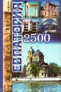 ЕВПАТОРИЯ 2500