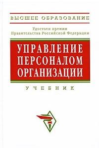 Управление персоналом организации: учебник - 4-е изд.,доп. и перераб. - (
