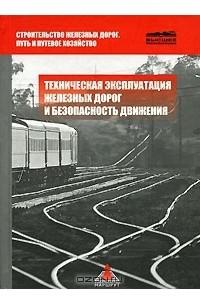 Книга Техническая эксплуатация железных дорог и безопасность движения
