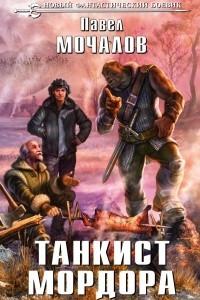Танкист Мордора
