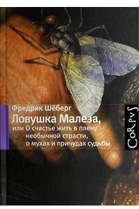 Ловушка Малеза, или О счастье жить в плену необычной страсти, о мухах и причудах судьбы