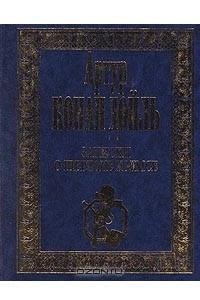 Артур Конан Дойль. Собрание сочинений в четырех томах. Том 2. Записки о Шерлоке Холмсе