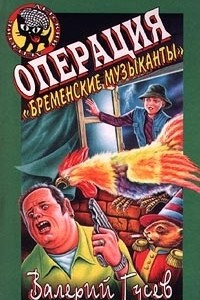 Операция `Бременские музыканты`