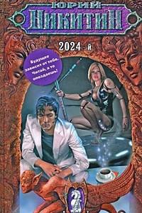 2024-й