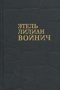 Этель Лилиан Войнич. Собрание сочинений в трех томах. Том 1. Овод