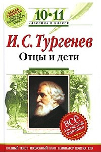 И. С. Тургенев. Отцы и дети. 10-11 классы