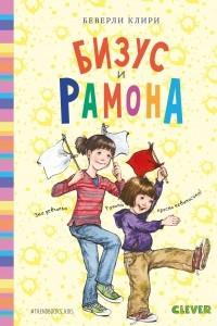 Бизус и Рамона
