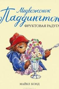 Медвежонок Паддингтон и фруктовая радуга