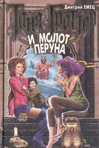 Таня Гроттер и молот Перуна (#6)