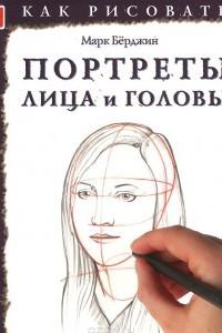 Портреты. Лица и головы. Тематические уроки