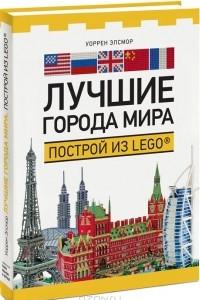 Лучшие города мира. Построй из LEGO