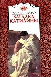 Загадка Катилины