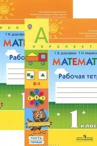 Математика. 1 класс. Рабочая тетрадь