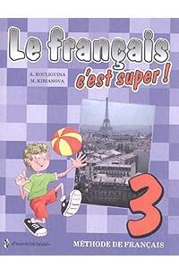 Le francais c'est super! - 3. Methode de francais / Твой друг французский язык. 3 класс